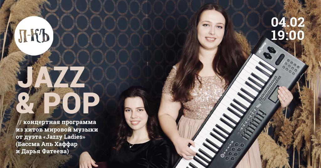 Jazz & Pop
