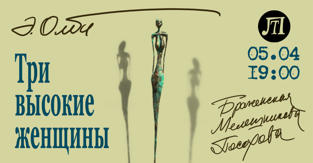 Три высокие женщины