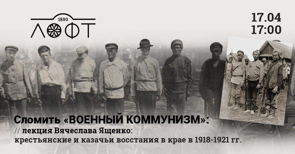 """Сломить """"Военный коммунизм"""": крестьянские и казачьи восстания в крае в1918-1921гг."""