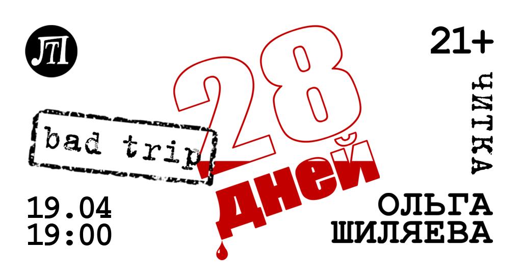 28 дней