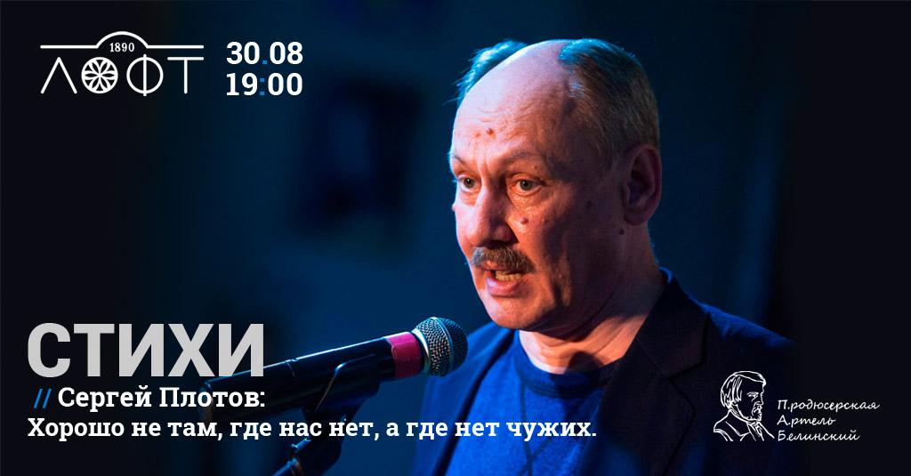 Стихи | Сергей Плотов