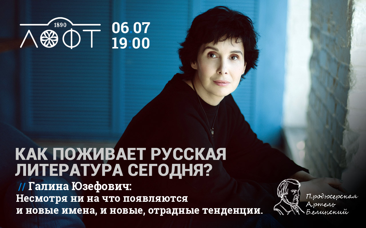 Как поживает русская литература сегодня?
