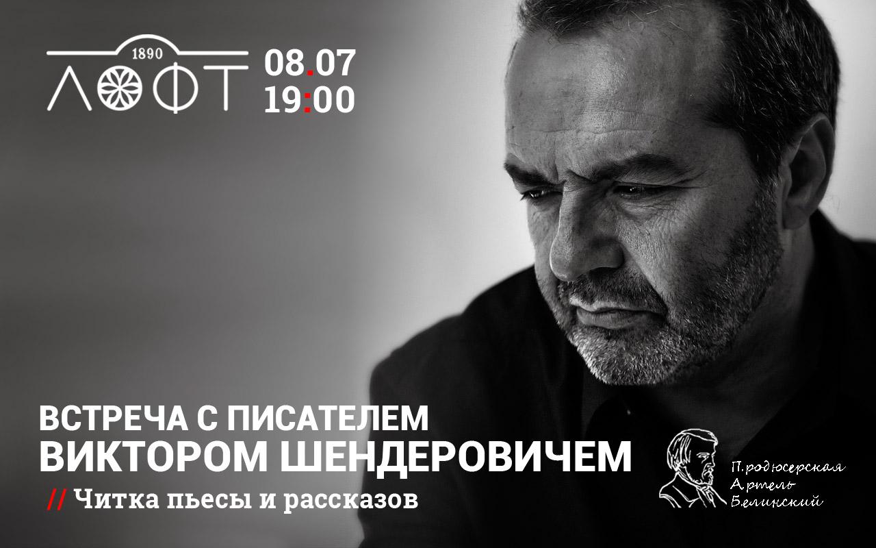 Встреча с писателем Виктором Шендеровичем