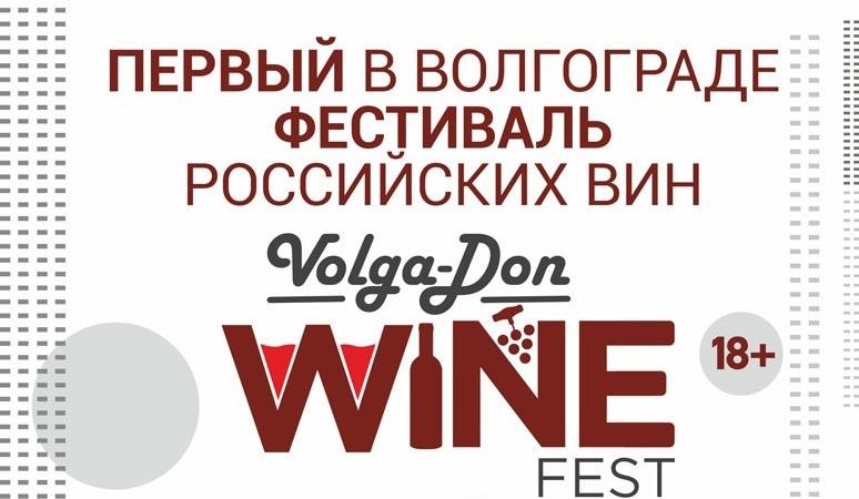 Первый в Волгограде фестиваль российских вин Volga-Don WINE FEST