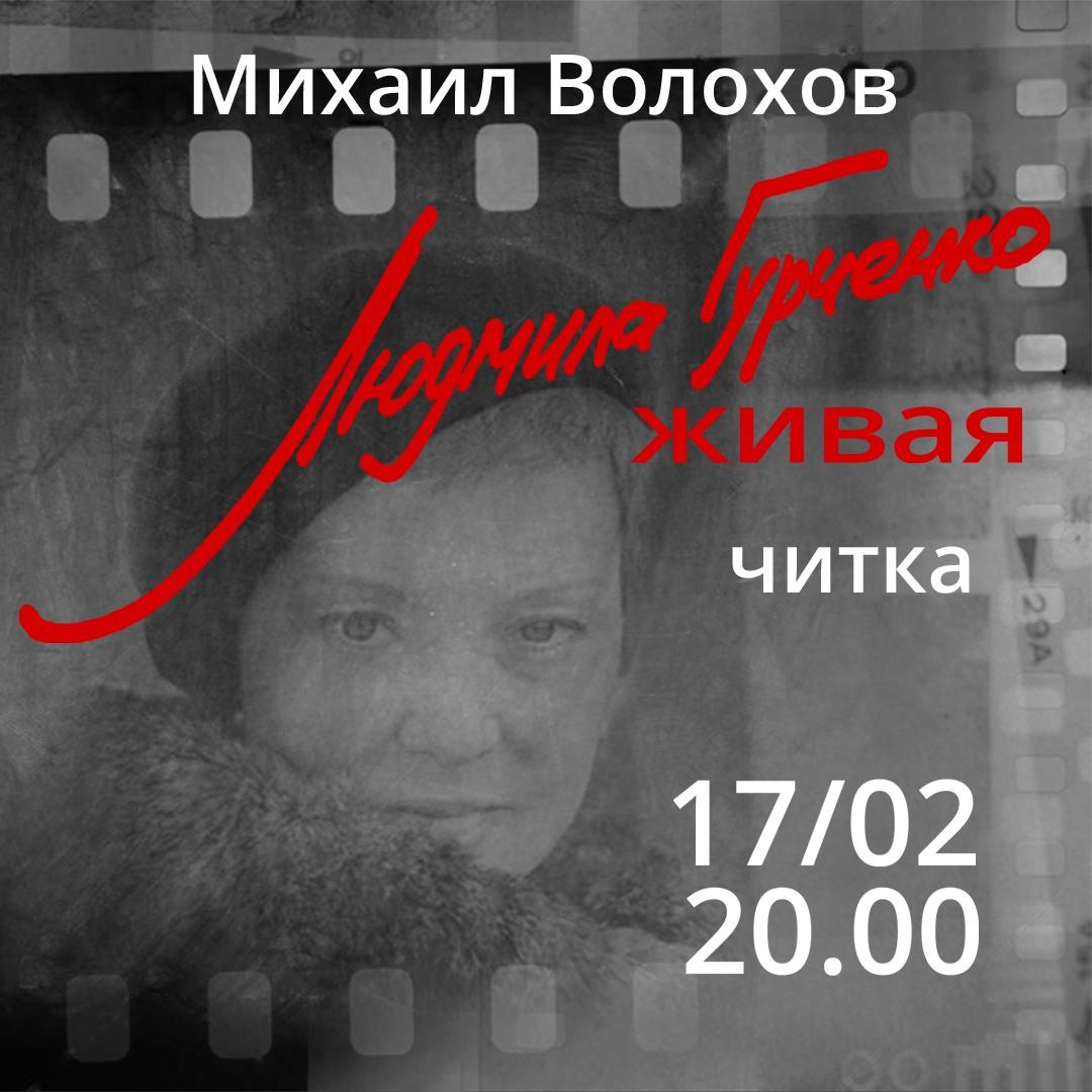 Гурченко Читка пьесы в Театре в Леднике