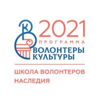 «ШКОЛА ВОЛОНТЕРОВ НАСЛЕДИЯ» 2021 Г.