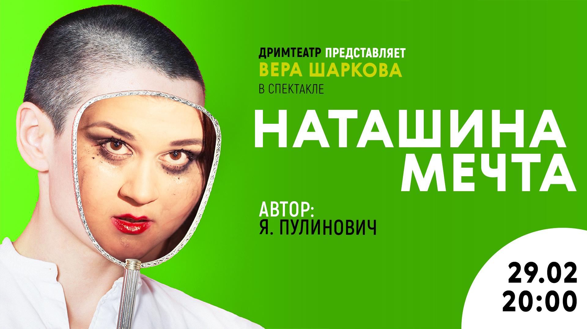 Наташина Мечта Дримтеатр