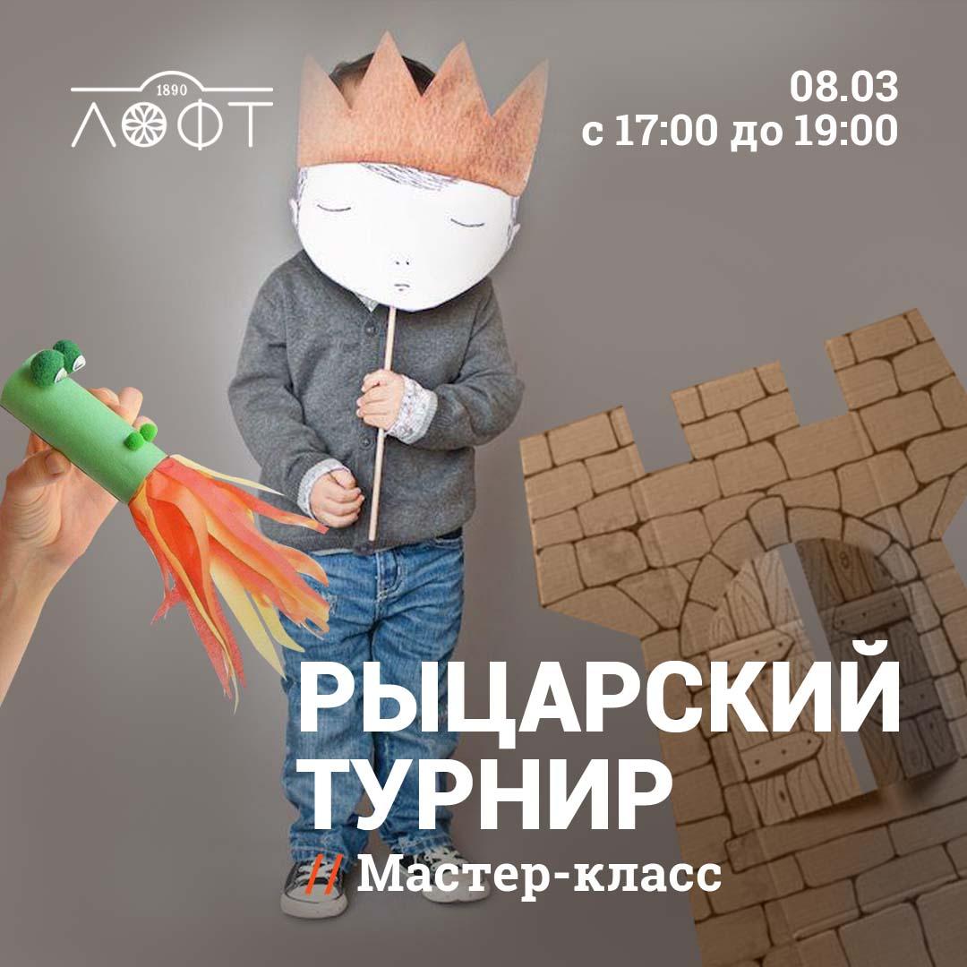 Рыцарский турнир для детей в ЛОФТ1890