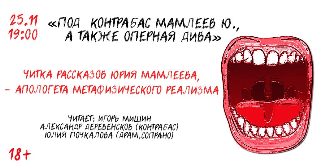 Под контрабас Мамлеев Ю., а также оперная дива