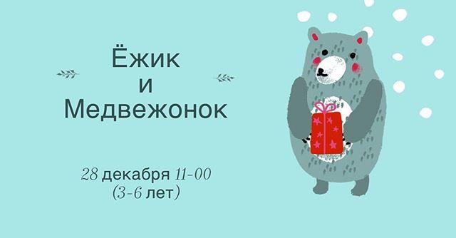 Чудо-спектакль Ёжик и медвежонок в ЛОФТ1890
