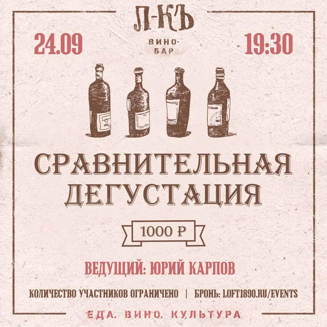 Сравнительная дегустация вина в ЛОФТ1890